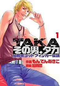 その男、タカ-加藤鷹ゴッドフィンガー伝説