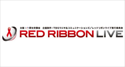 レッドリボン ライブ RED RIBBON LIVE