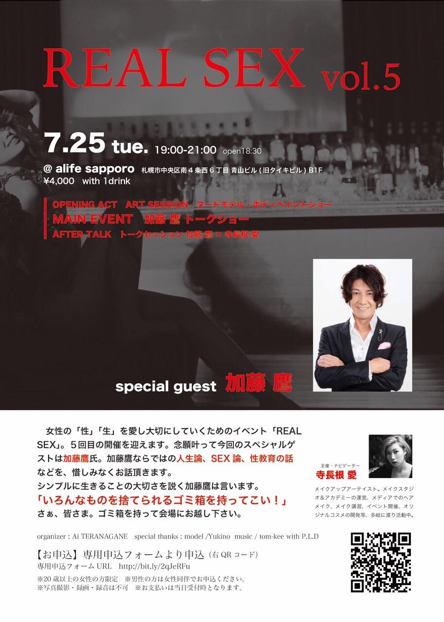 札幌トークショー