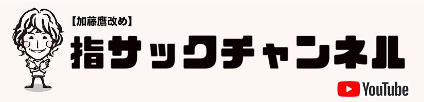加藤鷹笑店