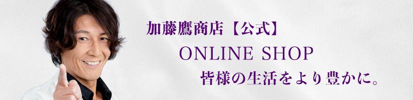 加藤鷹商店 通販サイト